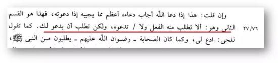 Ibn tejmija dua i prosba - 552. Барзах, могилы, их обитатели и взывание к ним