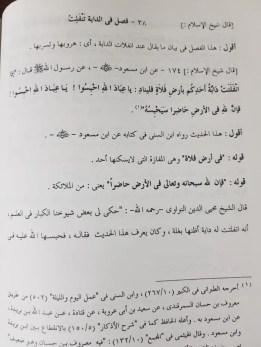 ajni i hadis ibn masuda ob angelah 480x640 - 557. Обращение к присутствующим ангелам