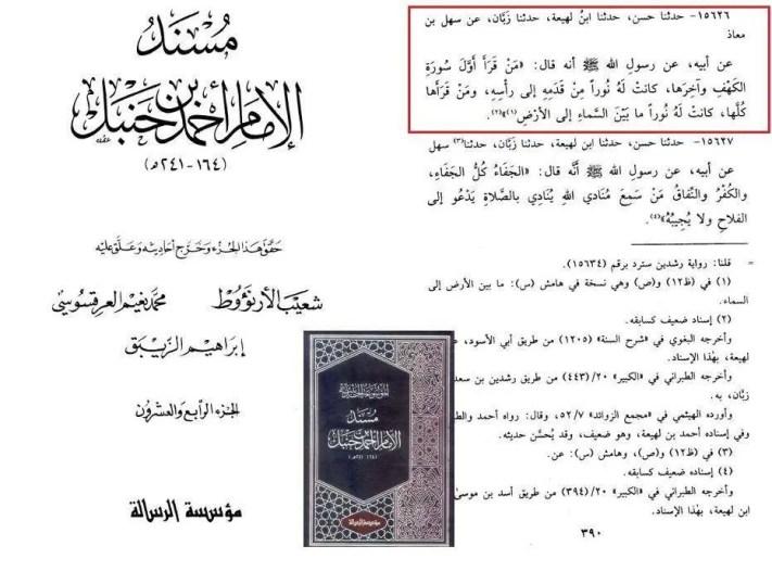 "hadis o sure peshhera - 555. Пощечина факъиру по поводу хадиса ""Пещера"" в пятницу"