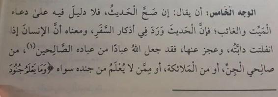 hamad ali mamar i angly 1 640x225 - 557. Обращение к присутствующим ангелам