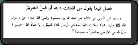 ibn muflih odobrjaet hadis ob angelah 640x209 - 557. Обращение к присутствующим ангелам