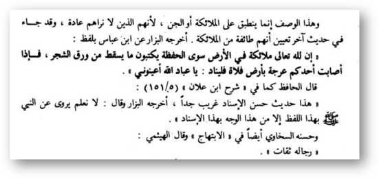 sahaui i hadis ob angelah 640x303 - 557. Обращение к присутствующим ангелам