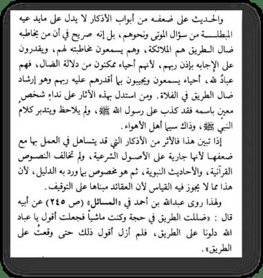 salih ali shejh i hadis ob angelah - 557. Обращение к присутствующим ангелам