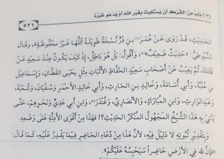 sulejman nedzhdi o hadise angelah 640x456 - 557. Обращение к присутствующим ангелам