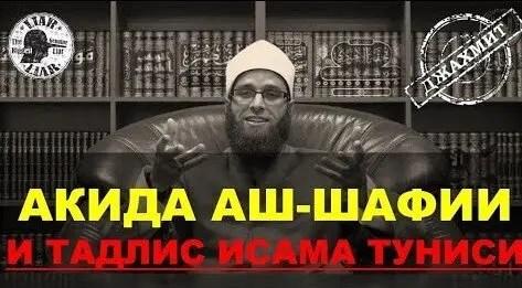584. akida ash shafii i tadlis isama at tunisi al dzhahmi - 584. 'Акида аш Шафи'и и тадлис 'Исама ат-Туниси (аль-Джахми)