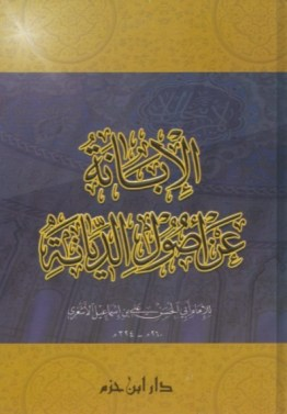 "586. kniga al ibana i abu al hasan al ashari - 586. Книга ""Аль-Ибана"" и Абу аль-Хасан аль-Аш'ари"