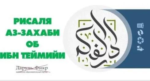 597. risalja az zahabi ob ibn tejmiji i parazity iz darul fikr. - 598. Рисаля аз-Захаби об Ибн Теймийи и мошенники из даруль-фикр.