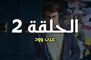 مسلسل 13 reasons why الحلقة الثانية كاملة أحداث مترجمة للعربية – 13 reasons why الحلقة 2