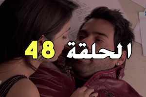 مسلسل مكانك في القلب هو القلب كله 2 الحلقة 48 الإثنين 7-8-2017