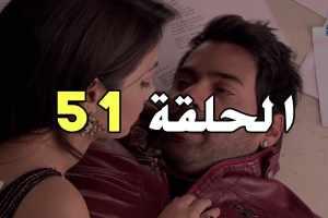 مسلسل مكانك في القلب هو القلب كله 2 الحلقة 51 الخميس 10-8-2017