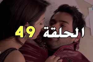 مسلسل مكانك في القلب هو القلب كله 2 الحلقة 49 الثلاثاء 8-8-2017