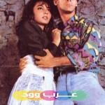 سومي حبيبة سلمان خان