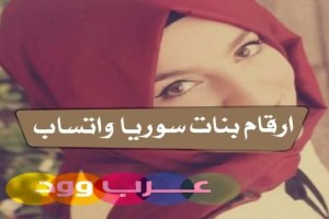 ارقام بنات سوريا واتساب