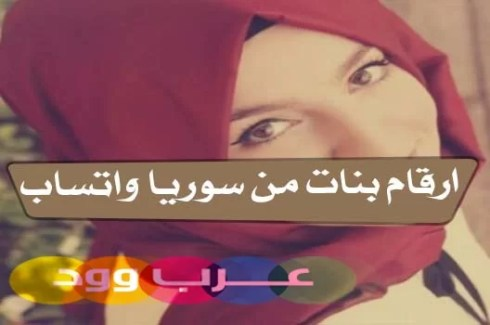 ارقام بنات سوريا واتساب جديد 2019