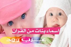 اسماء بنات من القران 2018 جميلة وجديدة بمعانيها