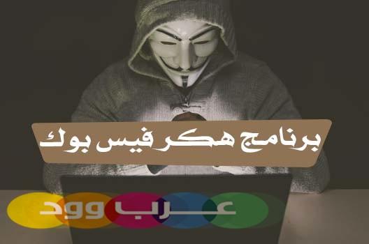برنامج هكر فيس بوك