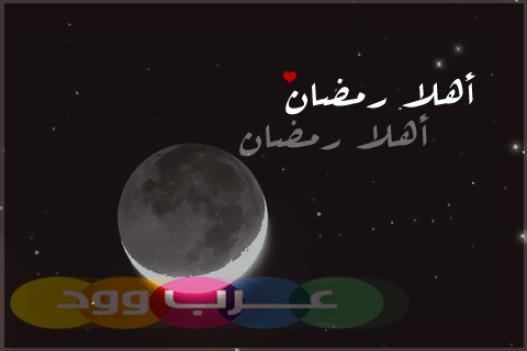 توبيكات رمضانيه روعه