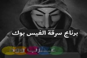 برنامج سرقة الفيس بوك 2018 , برنامج سرقة الفيس بوك عن طريق الاسم
