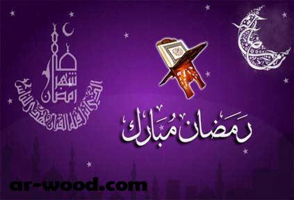 حالات واتس اب رمضان 2018 - 3