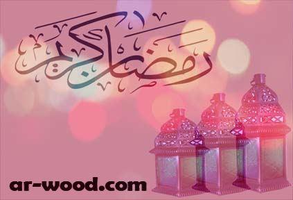 حالات واتس اب رمضان 2018 - 4