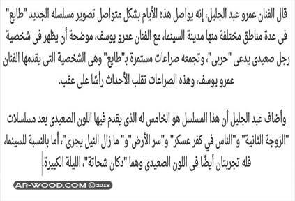 عمرو عبد الجليل يجمعنى صراع مستمر بعمرو يوسف فى مسلسل طايع