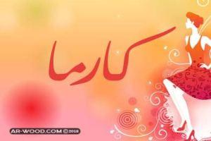 اسم كارما حلال ام حرام
