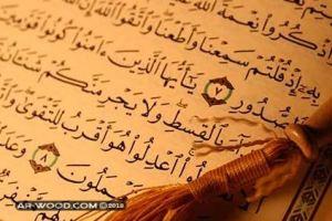 اهداء ختمة القرآن للميت عند الشيعة