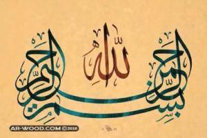 حكم البسملة في الصلاة في المذاهب الاربعة
