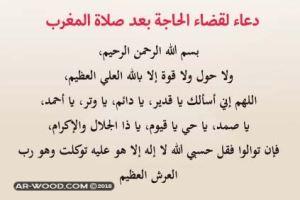 دعاء لقضاء الحاجة بعد صلاة المغرب