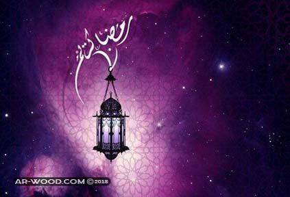 كفارة الافطار عمدا في رمضان عند الشيعة