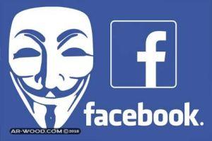 كيف يمكن اختراق حساب في الفيس بوك لأي شخص