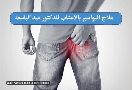 علاج البواسير بالاعشاب للدكتور عبد الباسط