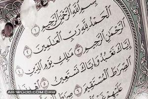 تفسير حلم قراءة سورة الفاتحة على الجن