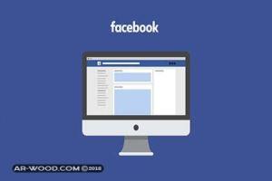 كيف افتح الفيس بوك وانا نسيت كلمة السر