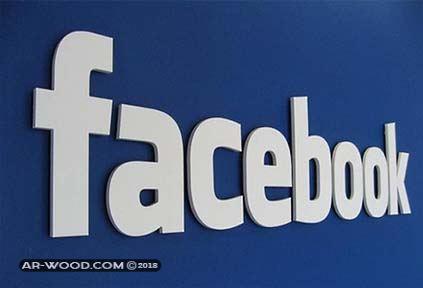 عمل فيس بوك بدون رقم الهاتف وايميل