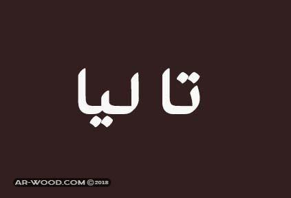 معنى اسم تاليا فى اللغة العربية