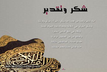 نماذج شهادات شكر وتقدير لحفظة القرآن