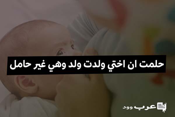 Aarda Info الصور والأفكار حول تفسير حلم اني ولدت ولد وانا حامل ببنت