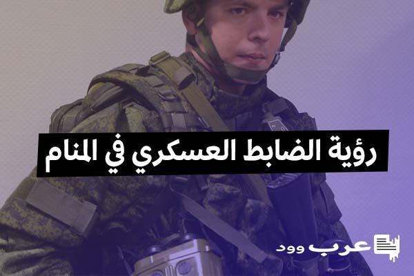 رؤية الضابط العسكري في المنام