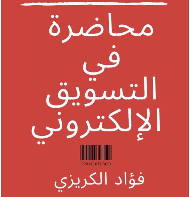 كتاب محاضرة في التسويق الإلكتروني مجانا