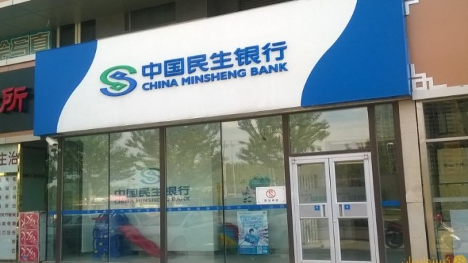 """فرع لـ""""مينشينغ"""" في الصين"""
