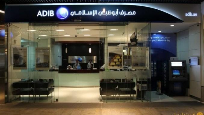 مصرف أبوظبي الإسلامي يطلق منصة رقمية لتمكين الشركات من تحويل العملات