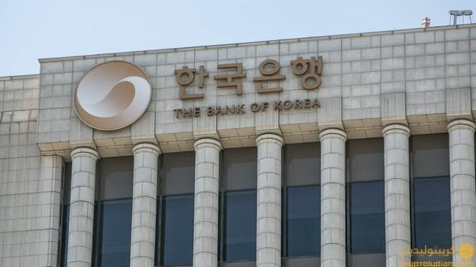 المركزي الكوري الجنوبي يبدأ برنامجاً تجريبياً لاختبار العملة الرقمية