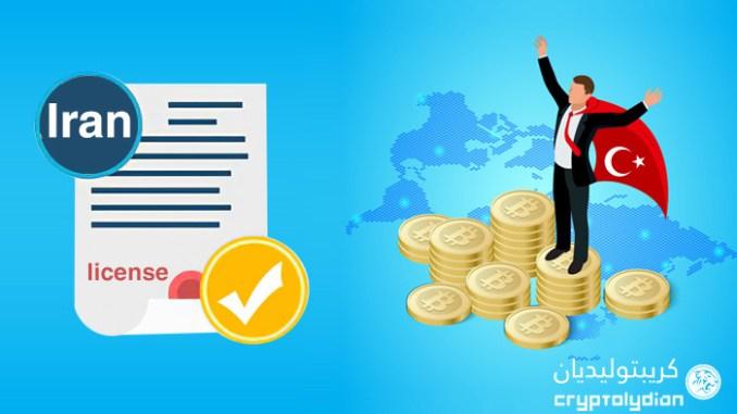 شركة تركية تحصل على رخصة تعدين البيتكوين في إيران