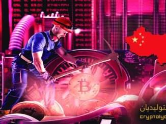 الصين تخفض رسوم وتكاليف الطاقة من أجل دعم القائمين على تعدين البيتكوين
