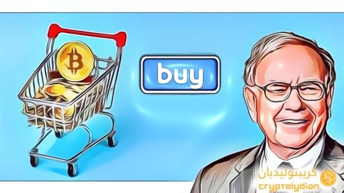 هل يمكن للمستثمر والملياردير الأمريكي (وارن بافيت) شراء جميع المعروض من البيتكوين؟