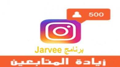 صورة كيفية إضافة حساب Instagram على برنامج Jarvee ؟