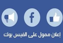 صورة اعلان ممول على الفيس بوك Facebook – قم بضبط الحساب الإعلاني