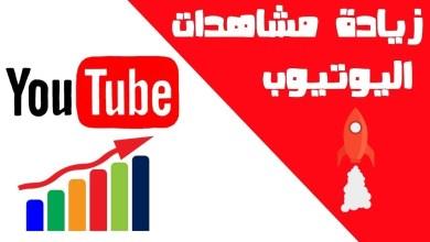 صورة زيادة مشاهدات فيديو اليوتيوب
