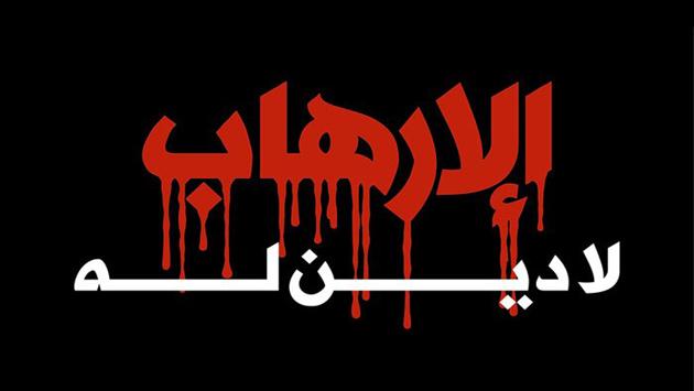 بشارة المسيح شبهة الإرهاب والعنف بين القرآن الكريم والكتاب